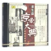 CD京剧大典<老唱片精华版>老生篇(1)