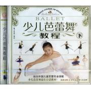 VCD少儿芭蕾舞教程(下)