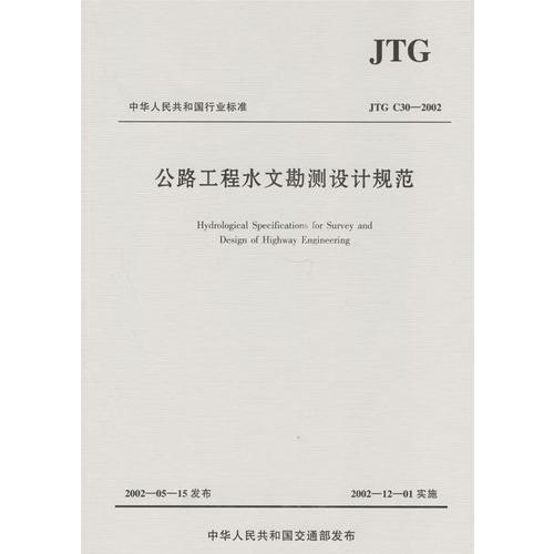 公路工程水文勘测设计规范(JTG C30-2002)/中华人民共和国行业标准