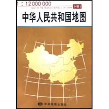 中华人民共和国地图(1:12000000)