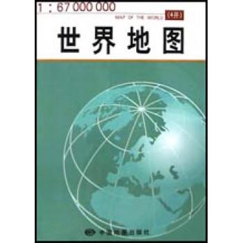 世界地图(1:67000000)