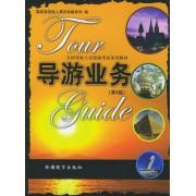 导游业务/全国导游人员资格考试系列教材