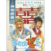 VCD黄梅戏王老虎抢亲(双碟装)/神州戏曲黄梅戏系列