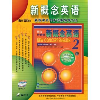 VCD新概念英语<2>24碟装(精)