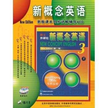 VCD新概念英语<3>18碟装(精)