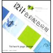 网页设计色彩配色应用(精)/艺术设计色彩配色应用丛书