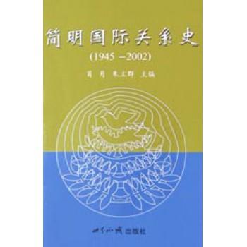 简明国际关系史(1945-2002)