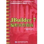 JBuilder7编程实作指南/计算机知识普及和软件开发系列