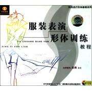 VCD服装表演形体训练教程(双碟装)