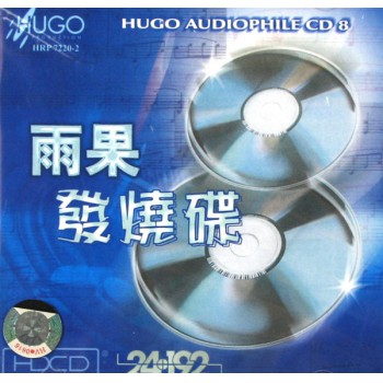 CD雨果发烧碟(8)