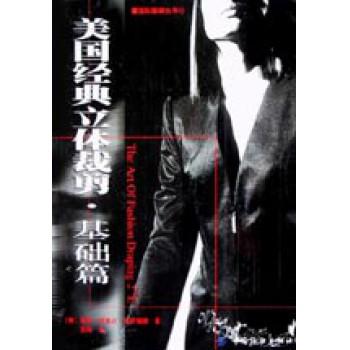 美国经典立体裁剪(基础篇)/国际服装丛书