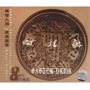 CD阿姐鼓(8周年回馈珍藏版)