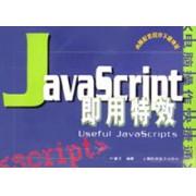JavaScript即用特效/电脑操作快捷通