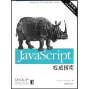 JavaScript权威指南(第4版)