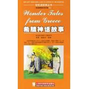 希腊神话故事(英语课程标准5级)/轻松读经典丛书