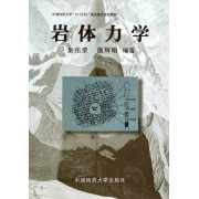 岩体力学/中国地质大学211工程建设重点资助教材