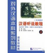 汉语听说教程(2年级教材上语言技能类附学习参考)/对外汉语本科系列教材