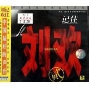 CD记住刘欢(2)(特价)