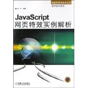 JavaScript网页特效实例解析(附光盘)/信息科学与技术丛书