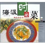 海派时尚菜(沁香素雅篇)/世图生活资讯库