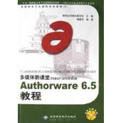 多媒体新课堂Authorware6.5教程(附光盘)/多媒体电子出版物技术教材