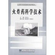 火炸药科学技术/兵器科学与技术丛书