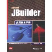 JBuilder实用技术手册(附光盘)