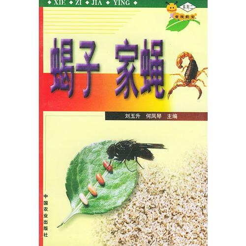 蝎子家蝇/虫族数宝系列