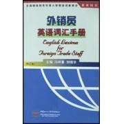外销员英语词汇手册(修订本)