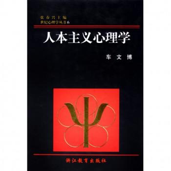 人本主义心理学(精)/世纪心理学丛书