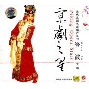 CD京剧之星(管波专辑)/当代京剧名家唱片系列