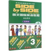 朗文国际英语教程(3最新版共2册)