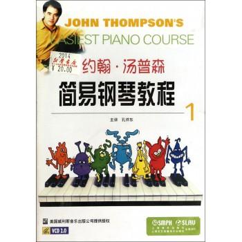 VCD约翰·汤普森简易钢琴教程(1)