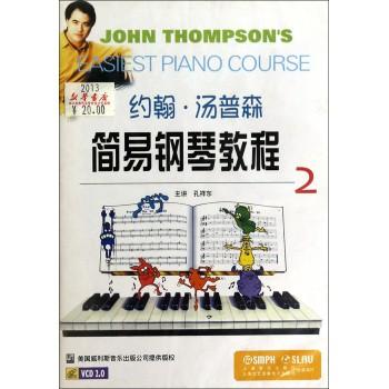 VCD约翰·汤普森简易钢琴教程(2)