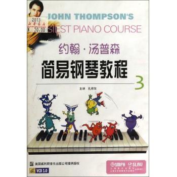 VCD约翰·汤普森简易钢琴教程(3)