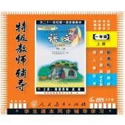 VCD语文<1上>新课标人教版(8碟装)/特级教师辅导