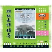 VCD语文<8上>新课标人教版(6碟装)/特级教师辅导