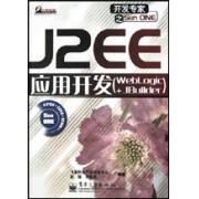 J2EE应用开发(WebLogic+JBuilder)