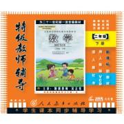 VCD数学<2下>新课标(6碟装)/特级教师辅导