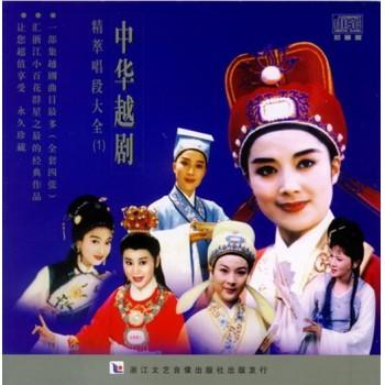 CD中华越剧精萃唱段大全<1>珍藏版