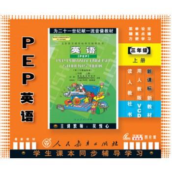 VCD PEP英语<3上>新课标(4碟装)