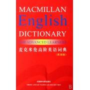 麦克米伦高阶英语词典(英语版)(精)
