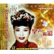 CD彭丽媛掌声与喝彩/中国歌唱家系列