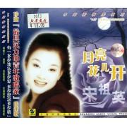 CD宋祖英月亮花儿开/中国歌唱家系列