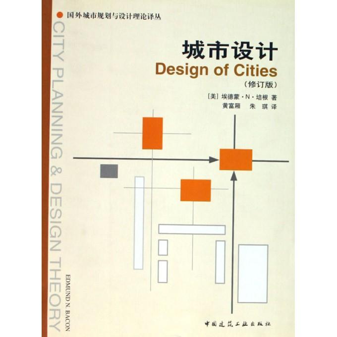 城市设计(修订版)/国外城市规划与设计理论译丛