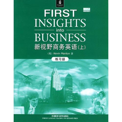 新视野商务英语(上练习册)