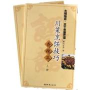 川菜烹饪技巧(香辣篇上下)