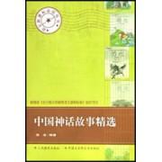 中国神话故事精选/语文新课标必读丛书