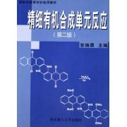 精细有机合成单元反应(第2版新世纪高等学校选用教材)