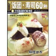 饭团寿司60种(不可思议的巧味变化)/杨桃文化新手食谱系列